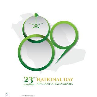 اليوم الوطني 1441