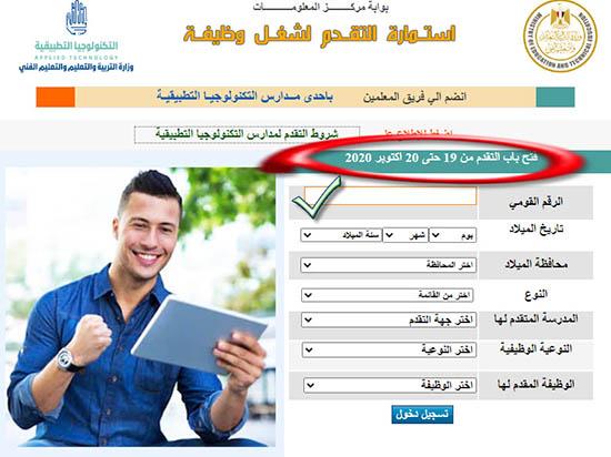 اعلان وظائف التربية والتعليم تفتح باب التقديم للوظائف الخالية من 19 حتى 20 اكتوبر 2020