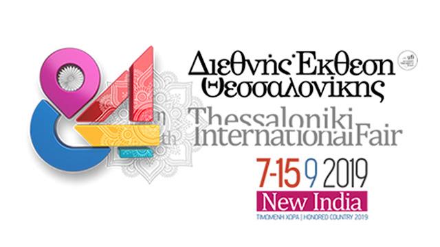 Διάθεση χώρου στο περίπτερο του Επιμελητηρίου Αργολίδας στην 84η Διεθνή Έκθεση Θεσσαλονίκης