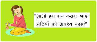 "Hindi Slogan on ""Beti bachao Beti padhao"", ""बेटी बचाओ बेटी पढ़ाओ पर स्लोगन"" for Class 4, 5, 6, 7, 8, 9"