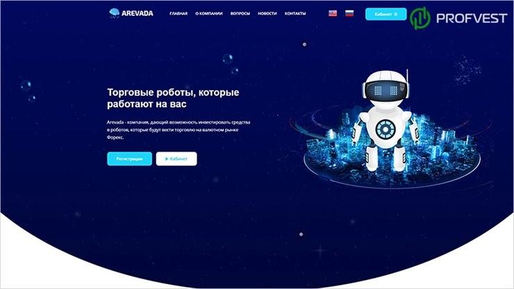 Маркетинговые изменения в Arevada