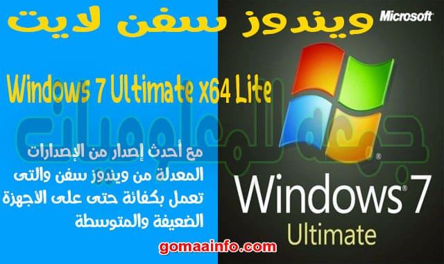ويندوز سفن لايت  Windows 7 Ultimate x64 Lite   نوفمبر 2019