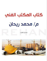 اعمال المكتب الفني محمد ريحان