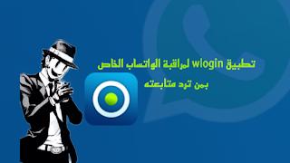تنزيل WLogin تعقب - متجر بلاي العرب