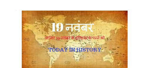 19 November Aaj Ka Itihas