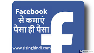 earn-with-facebook