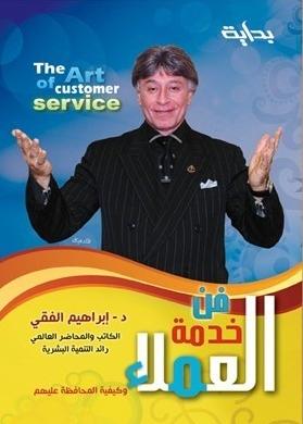 كتاب فن خدمة العملاء pdf د.ابراهيم الفقى