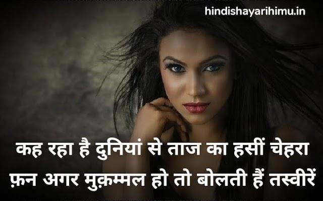 Hindi Shayari On Smile | Shayari On Smile In Hindi