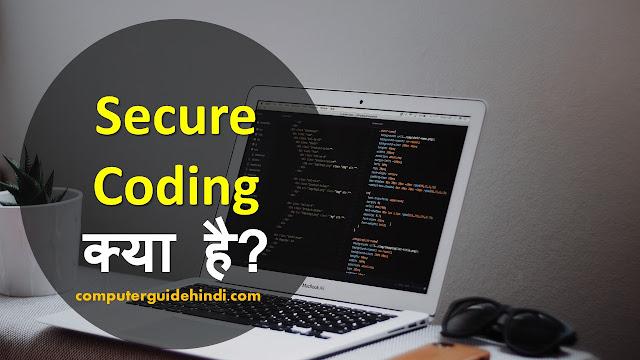 सुरक्षित कोडिंग क्या है? हिंदी में [What is Secure Coding? in Hindi]
