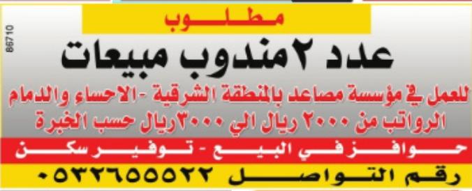 وظائف جريدة المبوبة الجمعة في الدمام السعودية اليوم الجمعة ...