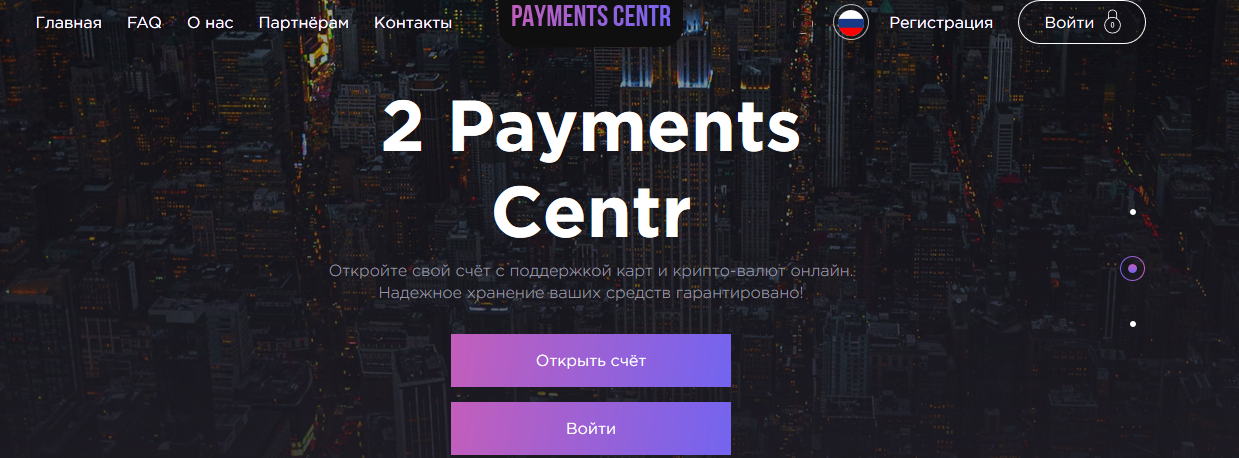 Payments Centr – nata_cred@mail.ru Отзывы, paymentscentr.com мошенники!