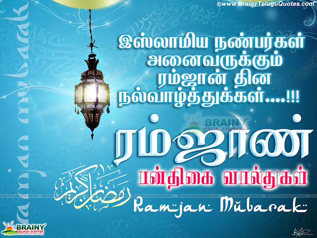 Tamil Ramadan Quotes Images, Tamil Eid Islamic Quotes Images, Ramalan Tamil Quotes Wallpapers, Best Ramalan 2016 Quotes Images, Tamil Ramalan 2016 HD Quotes Greetings, Ramalan Facebook Quotes, Ramalan Tamil Date,