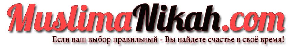 www знакомства мусульман в россии