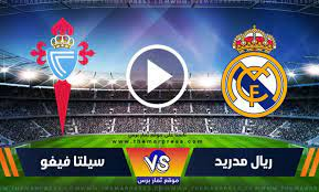 مشاهدة مباراة ريال مدريد وسيلتا فيغو بث مباشر بتاريخ 11-09-2021 الدوري الاسباني