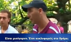 Βίντεο ντοκουμέντο: Ο δράστης της Ουτρέχτης κάνει σeξιστικά σχόλια σε δημοσιογράφο