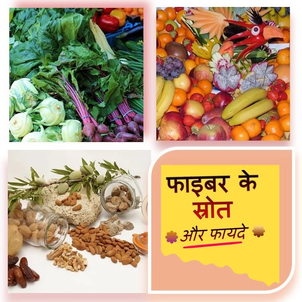 फाइबर युक्त भोजन के फायदे और नुकसान एवं फलों के नाम | Fiber-rich foods and fruits name in hindi