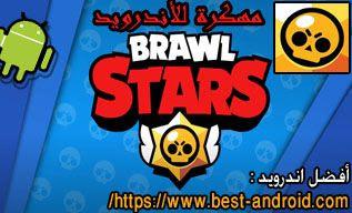 تحميل لعبة براول ستارز Brawl Stars مهكرة للاندرويد أخر إصدار برابط تحميل مباشر مجاناً، تحميل براول ستارز مهكرة اخر اصدار، تحميل لعبة Brawl Stars مهكرة اخر اصدار 2019، تنزيل Brawl Stars مهكرة اخر اصدار، تحميل لعبة Brawl Stars مهكرة مجانا للاندرويد، تحميل لعبة Brawl Stars مهكرة من موقع أفضل من الميديا فاير، تحميل براول ستارز مهكرة 2019، تحميل لعبة Brawl Stars مهكرة 2019، تحميل لعبة Brawl Stars مهكرة 2020، تحميل براول ستارز مهكرة من ميديا فاير، تحميل براول ستارز مهكرة 2020، تحميل Brawl Stars مهكرة، تنزيل لعبة براول ستارز مهكرة