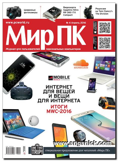 Мир ПК № 4 апрель 2016 - Обложка журнала