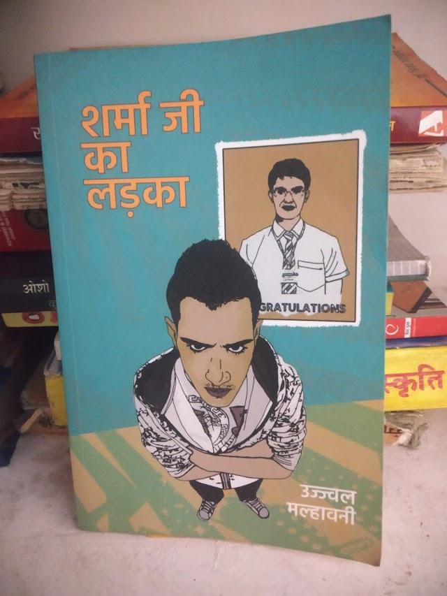 Book review of Sharma ji ka ladka written by Ujjwal Malhawni.