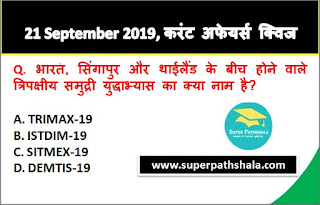 Daily Current Affairs Quiz 21 September 2019 in Hindi