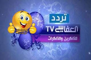 تردد قناة العفاسي للعمل من جديد على نايل سات