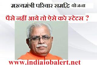 मुख़्यमंत्री- परिवार- समृद्धि- योजना- पैसे -नहीं- आये -तो -ऐसे- करे- स्टेटस- चेक  indiajobalert.net