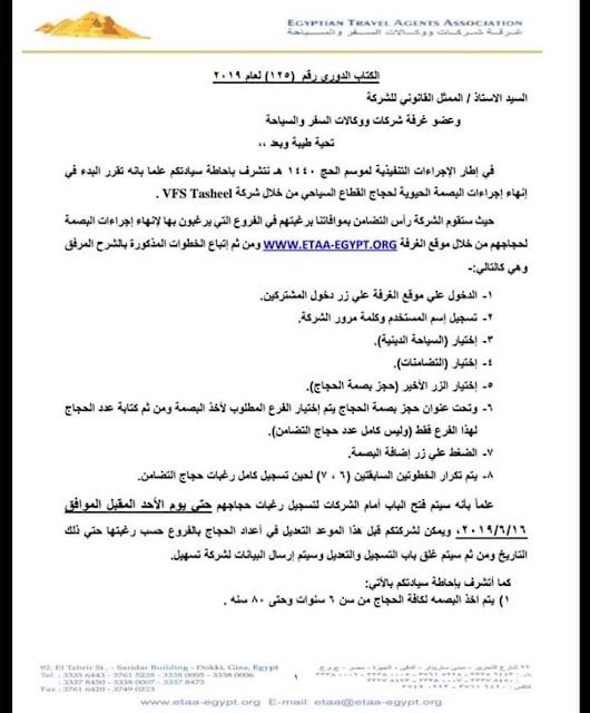 خطوات عمل البصمه للحج السياحى ومواعيد التسجيل 2019