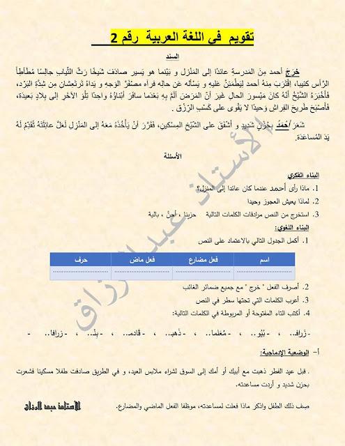 تقويم في مادة اللغة العربية السنة الرابعة الابتدائي الجيل الثاني الفصل الاول
