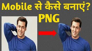 मोबाइल से किसी भी फोटो को PNG में कैसे बदलें   image to PNG converter app   by techno Shailesh