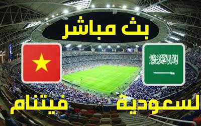 مشاهدة مباراة السعودية وفيتنام بث مباشر كورة لايف اليوم في تصفيات كأس العالم