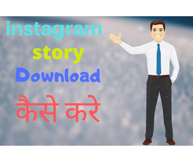 Instagram Story Download Online In Hindi  । Instagram Story Download