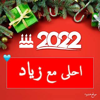 2022 احلى مع زياد