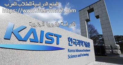 منحة جامعة KAIST لدراسة البكالوريوس بكوريا الجنوبية