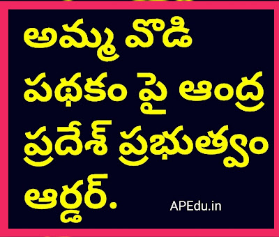 Andhra Pradesh Government Order on Amma Vodi Scheme