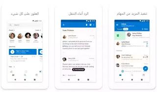 تحميل تطبيق اوت لوك Microsoft Outlook اخر اصدار للاندرويد، برنامج اوتولوك للاندرويد، اوتلوك، Outlook for Android