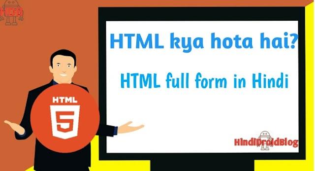 Html full form in hindi | Full form of html Html5 in Hindi