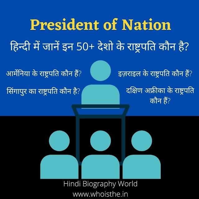 Who is the President of these Countries? | जानें दुनियाँ के इन बड़े देशो के राष्ट्रपति कौन हैं?