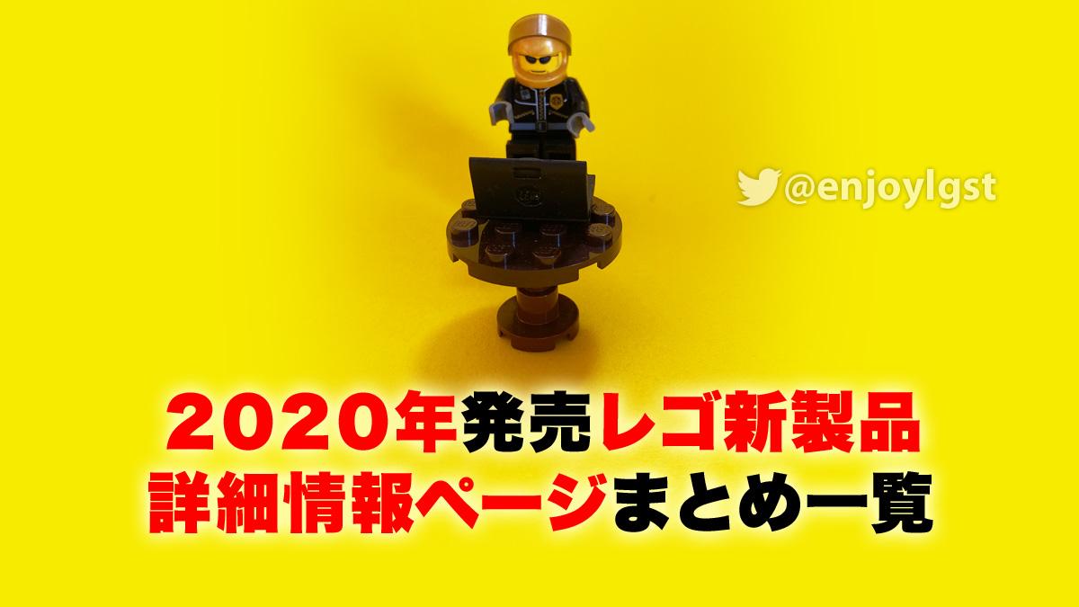 2020年レゴ新製品詳細情報ページまとめ一覧:シリーズ&時期別:新製品情報出次第随時更新