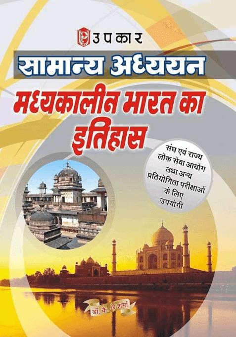 मध्यकालीन भारत का इतिहास डॉ के के शर्मा द्वारा पीडीऍफ़ नोट्स | Madhyakalin Bharat Ka Itihas PDF Book In Hindi By Dr. K K Sharma
