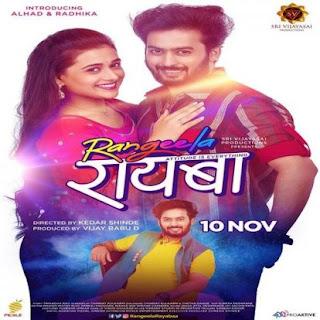 Rangeela Rayabaa (2017) Movie Mp3 Songs Download