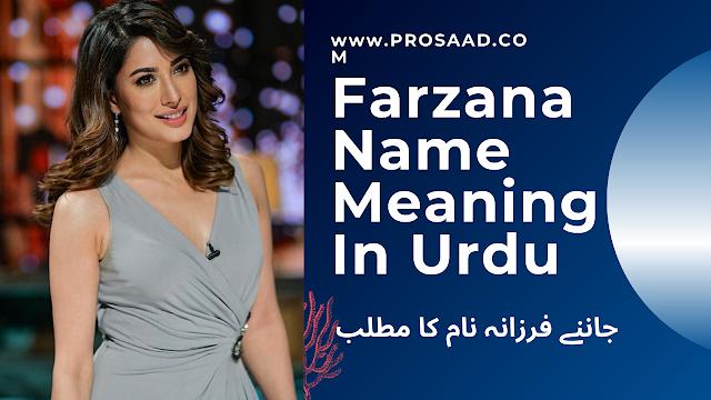 Farzana name meaning in Urdu & Farzana Name Other Variant