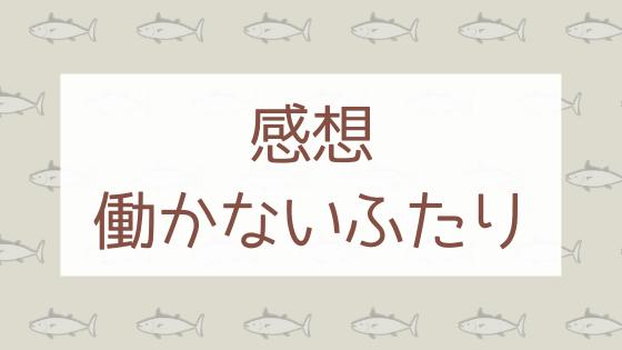 感想_働かないふたり_『働かないふたり』を読んだ感想。春子ちゃんは絵も性格も初期のころが好き。