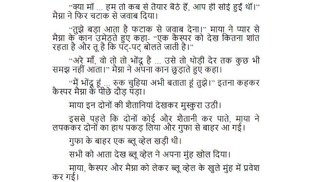 Ring of Atlantis Book 4 Hindi PDF