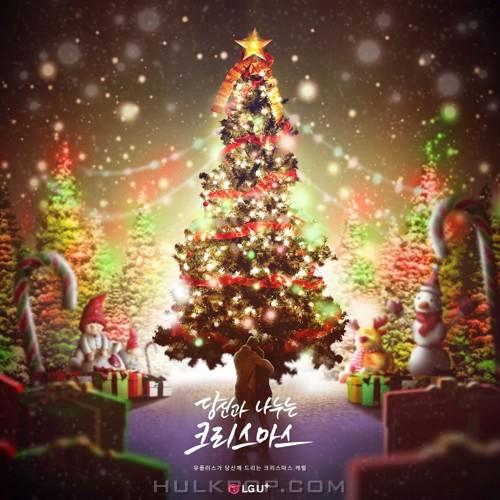 Various Artists – 당신과 나누는 크리스마스