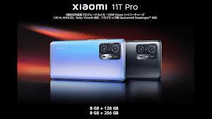 Xiaomi 11T Proの128GBモデルのメモリは8GBが正しい情報。初期報道の誤りに注意