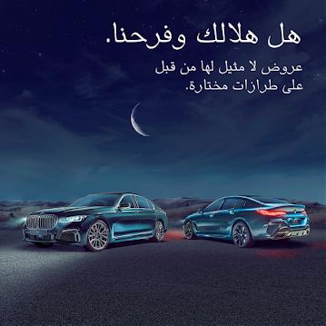 مجموعة من العروض الحصرية على سيارات BMW خلال شهر رمضان المبارك - تطلقها شركة السيارات الأوروبية