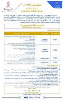 وظائف شاغرة فى عمان للمهندسين ومصممين الجرافيك من جريدة عمان اليوم  2021/02/23