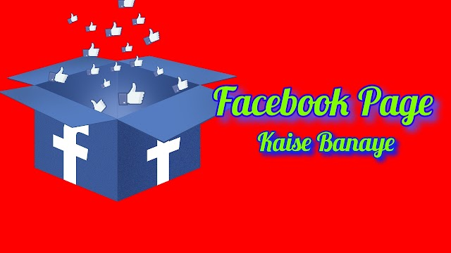 Facebook Page kaise Banaye? Facebook Page kaise Delete kare in Hindi