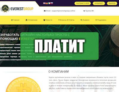 Скриншоты выплат с хайпа everestgroup.online
