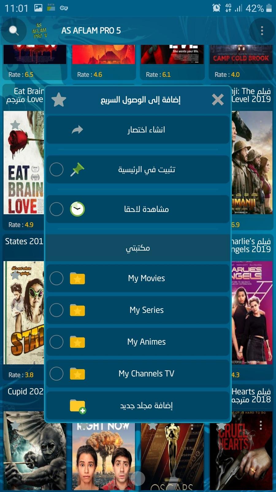 النسخة الاخيرة من تطبيق elmubashir لمشاهدة الأفلام و القنوات على اي جهاز أندرويد